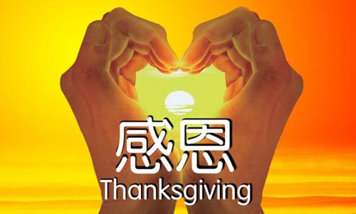 感恩是一种信仰